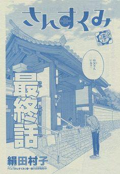 『さんすくみ/62 最終回』絹田村子