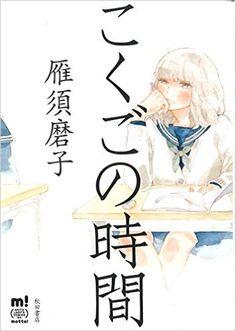 こくごの時間 (A.L.C.DXもっと!) | 雁須磨子 | 本 | Amazon.co.jp