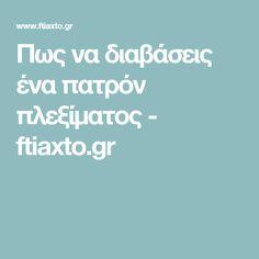 Πως να διαβάσεις ένα πατρόν πλεξίματος - ftiaxto.gr