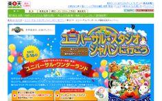 【USJ】ユニバーサル・ワンダーランド特集(新エリア) ファミリー 青 http://travel.rakuten.co.jp/usj/wonderland/