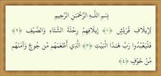 Quran 106 Teks Arab Surat Al Quraisy Translate Indonesia