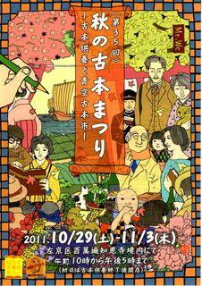 秋の古本まつり2011チラシ.jpg