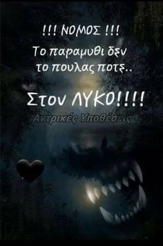 Clever Quotes, Greek Quotes, So True, Wolf, Narcissist, Movie Posters, Angel, Quotes, Intelligent Quotes
