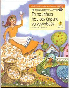 """Εκδήλωση στον """"ΑΓΚΥΡΑ"""" πολυχώρο: http://irenekamaratougiallousi.psichogios.gr/"""