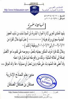 نماذج شهادة خبرة باللغة العربية والانجليزية جاهزة للتحميل بملف وورد Download Certificate Of Experience Models تنزيل Download Words Free Books Download