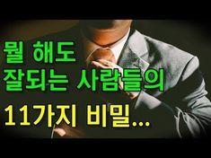 자존감 높은 사람들의 7가지 습관!!! - YouTube Common Sence, Life Design, Wise Quotes, Helpful Hints, Life Is Good, Self, Knowledge, Writing, Sayings