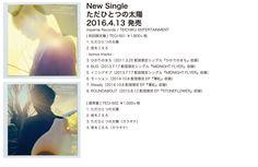 中田裕二オフィシャルサイト。ニュース、プロフィール、ディスコグラフィー、メールマガジンの案内。