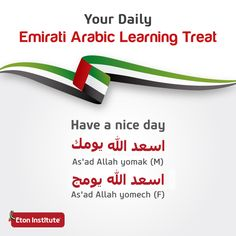 Wish your friends a nice day in Emirati Arabic. Learn and share this learning treat with them. :)
