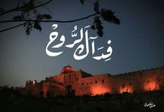 Image discovered by Moataz-ps. Find images and videos about ‏فلسطين‎, ّالقدس and حرّية on We Heart It - the app to get lost in what you love. Arabic Love Quotes, Romantic Love Quotes, Arabic Art, Tumblr Photography, Islamic Pictures, Palestine, Jerusalem, Find Image, Positive Quotes