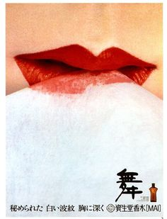 taishou-kun: Makoto Nakamura's Shiseido — Creating Beauties - Shiseido gallery - June 3 to 29 2014 Shiseido 資生堂 'Mai' perfume advertising - 1984 Work from graphic designer and art director Nakamura Makoto 中村 誠 (1926–2013). Model : Yamaguchi Sayoko 山口 小夜子 (1950-2007)