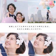"""m i y uさんのツイート: """"結婚しなくても幸せになれるこの時代に私は、 あなたと結婚したいのです 素敵なキャッチコピーだな ☺︎ #ゼクシィ #佐久間由衣 #清原翔… """" Local Ads, Creative Advertising, Copywriting, Ad Design, Print Ads, Your Smile, Zine, On Set, Love Story"""