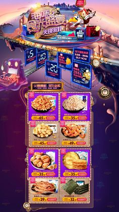 Seafood feast Spore double eleven-CHINESE DESIGN WORKS Web Design, Layout Design, Gift Box Design, Web Banner, Banners, Dragon Boat Festival, Chinese Design, Promotional Design, Event Page