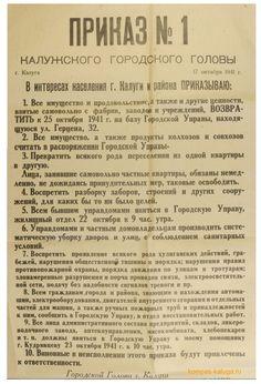 Приказ № 1 Городского головы Николая Сергеевича Щербачева, изданный 17 октября 1941 года после занятия города немцами.