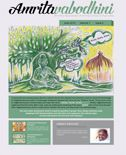 ayurveda-Amritavabodini-June-2015-icon
