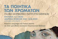 Τα τρία πρώτα ποιήματα σε μετάφραση Κωνσταντίνου Μούσσα, που θα συνοδεύουν αντίστοιχα ζωγραφικά έργα στην μεγάλη έκθεση στο Ιταλικό Μορφωτικό Ινστιτούτο Αθηνών και την Ιταλική Πρεσβεία για τον Μάρτιο.