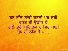 Huge collection of Punjabi Status,Hindi Status and English Status, create your own image text, impress your friends. Sikh Quotes, Gurbani Quotes, Indian Quotes, Status Quotes, Money Quotes, Heart Quotes, Strong Mind Quotes, Mistake Quotes, Punjabi Love Quotes