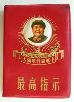 """PR China, Cultural Revolution: Mao's little red book """"Zui gao zhibiao"""" (The Highest Goals) with Lin Biao calligraphy under Mao's frontispiece portrait image. Published in 1969, 477 pages, fine condition."""