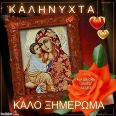 Free Films, Movies Online, Prayers, Anastasia, Frame, Greek, Picture Frame, Prayer, Beans