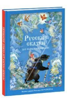 Русские сказки для самых маленьких обложка книги