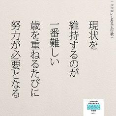 現状維持が難しい . . #ポエム#五行歌 #20代#人生#夫婦 #カップル#老化#年齢 #日本語勉強#本当 . . . #ココロにしみる五行歌 (もっと見たい方は以下URLで登録を) http://www.mag2.com/m/0000291890.html
