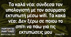 Funny Greek Quotes, Funny Quotes, Favorite Quotes, Best Quotes, Free Therapy, True Words, Laughter, It Hurts, Hilarious