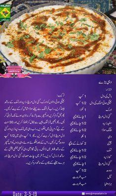 Dahi baray Masala Tv Recipe, Chaat Recipe, Biryani Recipe, Pakistani Chicken Recipes, Indian Food Recipes, Cooking Recipes In Urdu, View Quotes, Urdu Recipe