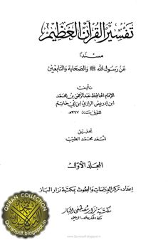 Quran Collection: Tafseer Ibne Hatim Al_Razi (Arabic)