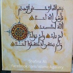 """Surah Al Ikhlas (Quran 112)  Qul huwa Allahu ahad - Say, """"He is Allah , [who is] One,"""" Allahu assamad - """"Allah , the Eternal Refuge."""" Lam yalid walam yoolad - """"He neither begets nor is born,"""" Walam yakun lahu kufuwan ahad - """"Nor is there to Him any equivalent."""" Arabic Calligraphy Design, Islamic Calligraphy, Caligraphy, Islamic Page, Girl Sketch, Script, Paint Designs, Quran, Unity"""