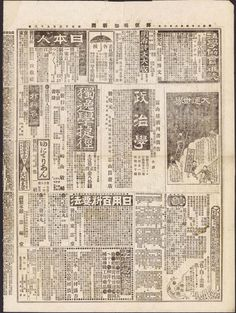 Japanese Newspaper Ad Archive 1891-1945