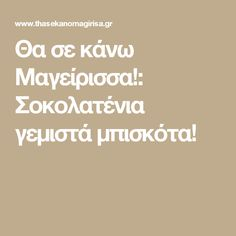 Θα σε κάνω Μαγείρισσα!: Σοκολατένια γεμιστά μπισκότα! Greek Desserts, Math, Tips, Blog, Foods, Food Food, Food Items, Math Resources, Blogging