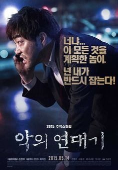 the chronicles of evil= dong-seok ma