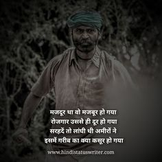 Motivational Thoughts In Hindi, Motivational Picture Quotes, Photo Quotes, Marathi Love Quotes, Hindi Shayari Love, Meaningful Pictures, Love Sms, Lines Quotes, Serious Quotes