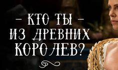 Тест.Кто из великих королев ваша родственная душа?