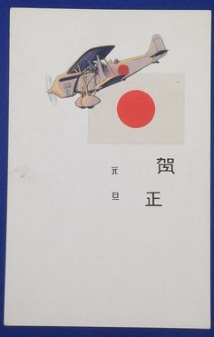 "1930's Japanese Navy Postcards ""Quasi State of War / Defense of the Homeland"" Aircraft biplane / vintage antique old military war art card - Japan War Art"