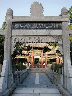 Great Mosque of Xi'an Shaanxi Province, China