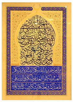 Islamic Calligraphy. Often the letters are adjusted to create an image of whatever the words are describing. Quite an art.