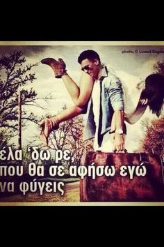 . Smart Quotes, Funny Quotes, Greek Quotes, Some Words, Just For Laughs, My Life, Geek Stuff, Thoughts, Feelings