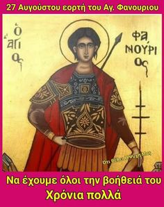 Orthodox Icons, Holy Spirit, Wise Words, Christianity, Baseball Cards, Movies, Greek, Movie Posters, Holy Ghost