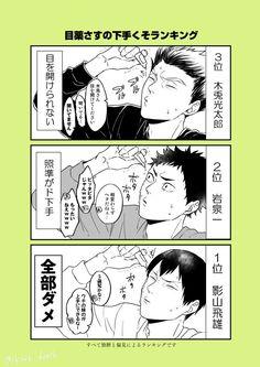 Iwaoi, Comic Games, Haikyuu, Manga, Twitter, Anime, Manga Anime, Manga Comics, Cartoon Movies