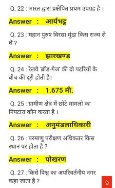 History Discover Gk in hindi Question and Answers gktoday gk-question current affairs gk General Knowledge Quiz Questions, Quiz Questions And Answers, General Knowledge Book, Gernal Knowledge, Knowledge Quotes, This Or That Questions, Coaching Institute In Delhi, Ias Study Material, Motivational Poems