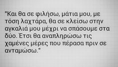 yes-all-for-you-and-for-us:   Και για όσο κρατήσει ρε μωρό μου Wisdom Quotes, Life Quotes, Qoutes, Favorite Quotes, Best Quotes, Love Quotes For Him Romantic, Wattpad Quotes, Therapy Quotes, Romantic Mood