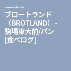 ブロートランド (BROTLAND) - 駒場東大前/パン [食べログ]