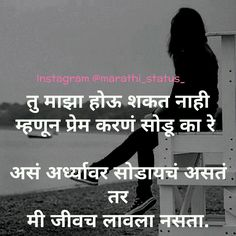 The 90 best marathi status images on pinterest marathi quotes marathi status marathi quotes draw lips poems hate drawing lips poetry poem thecheapjerseys Gallery