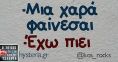 Greek Quotes, Just For Laughs, Funny Quotes, Humor, Memes, Funny Phrases, Funny Qoutes, Humour, Meme
