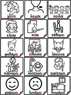 Lego Coloring, Learn Greek, Greek Language, Kids Education, Grammar, Homeschool, Playing Cards, Letters, Comics