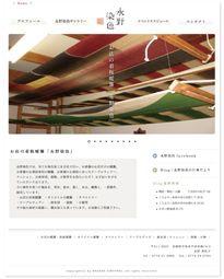 【永野染色様】 http://ateliernagano.com 白地を基調に、主役の染色を引き立てることをコンセプトにサイトデザイン。 また、ギャラリーページには 常に新たな作品を発表できるように、ご自身で簡単に追加更新いただけるように構築いたしました。