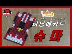 [터닝메카드] 펄러비즈 만들기 - 슈마레드(Turning Mecard/Shuma Red/perler beads/beads art) - YouTube