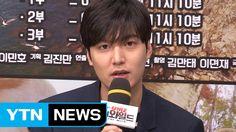 """[★영상] 이민호 """"멧돼지 동족 포식 하는 장면 충격이었다"""" / YTN (Yes! Top News) - YouTube"""