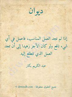 إذا لم تجد العمل المناسب، فاعمل في أي شيء نافع ولو كان الأجر ل عبد الكريم بكار