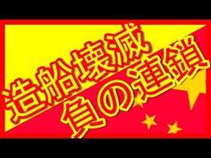 【中国経済崩壊】円安で日本が単独首位 中国造船バブルが、受注急減で完全崩壊した本当の理由とは?